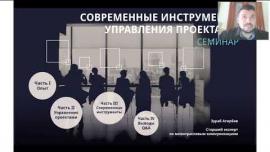 Embedded thumbnail for Современные инструменты управления проектами